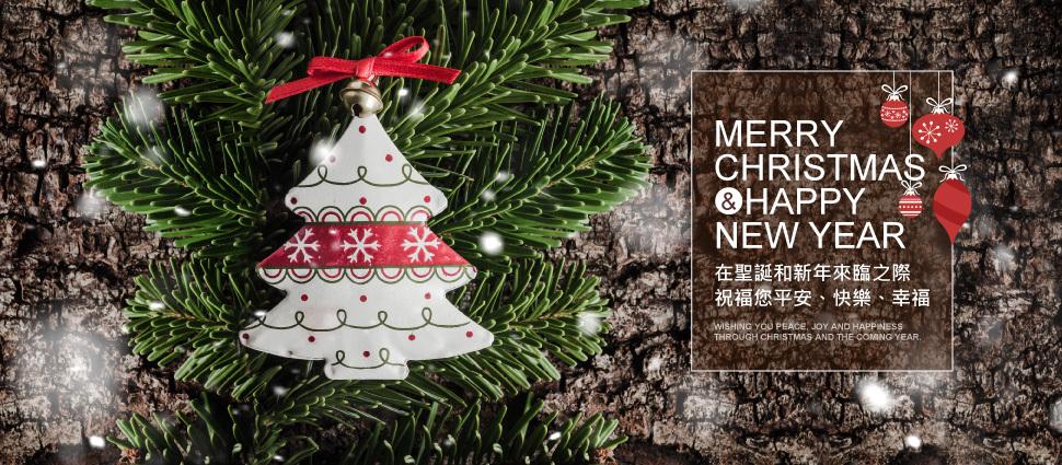 綠漾小舖祝您聖誕快樂