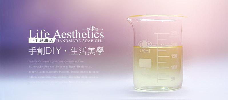 手工皂油品