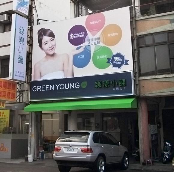 綠漾小舖台中忠孝店