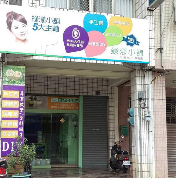 綠漾小舖南投埔里店