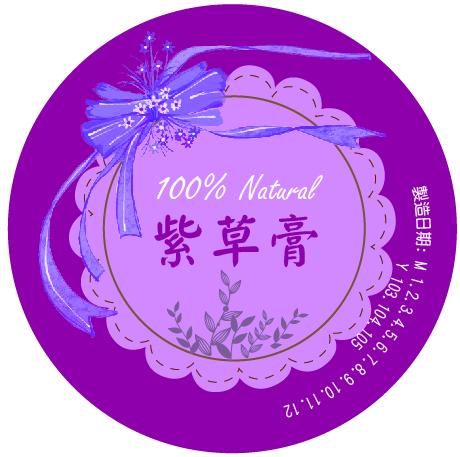 紫草膏貼紙-20張(D01)