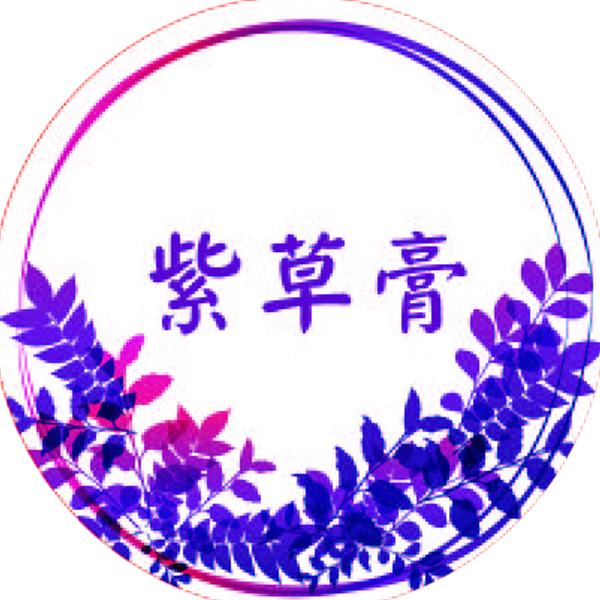 紫草膏貼紙-20張(D04)