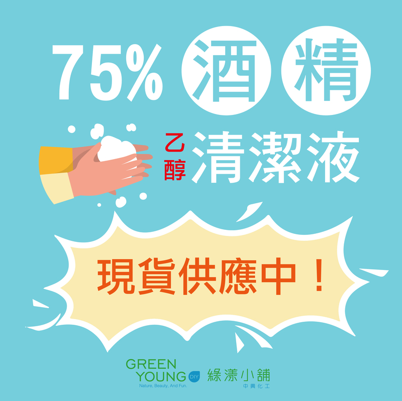 75%酒精清潔液 4L  - 現貨供應中