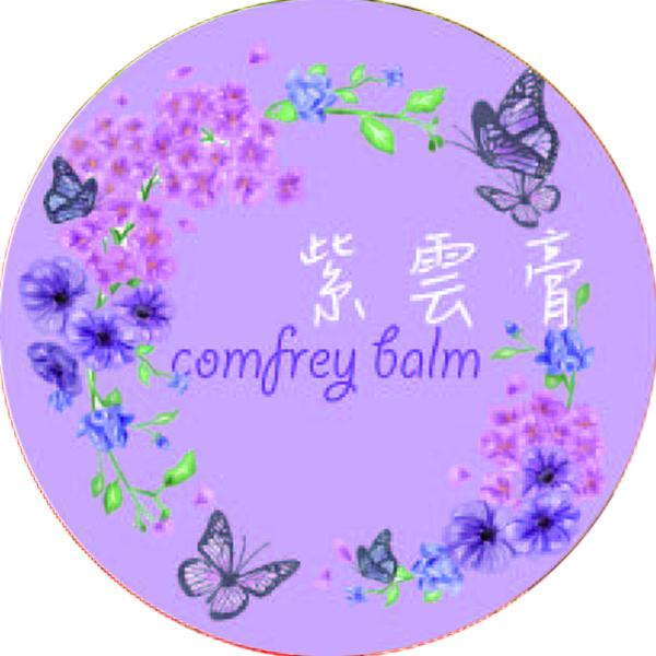 紫雲膏貼紙-20張(E04)