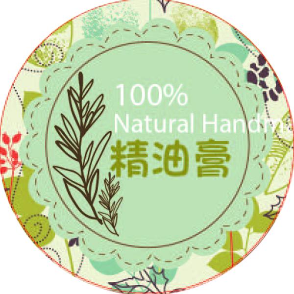 精油膏貼紙-20張(H02)