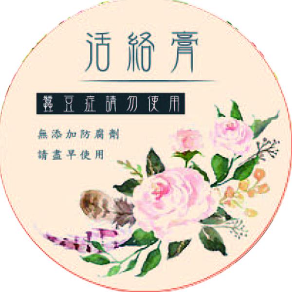 活絡膏貼紙-20張(I.02)