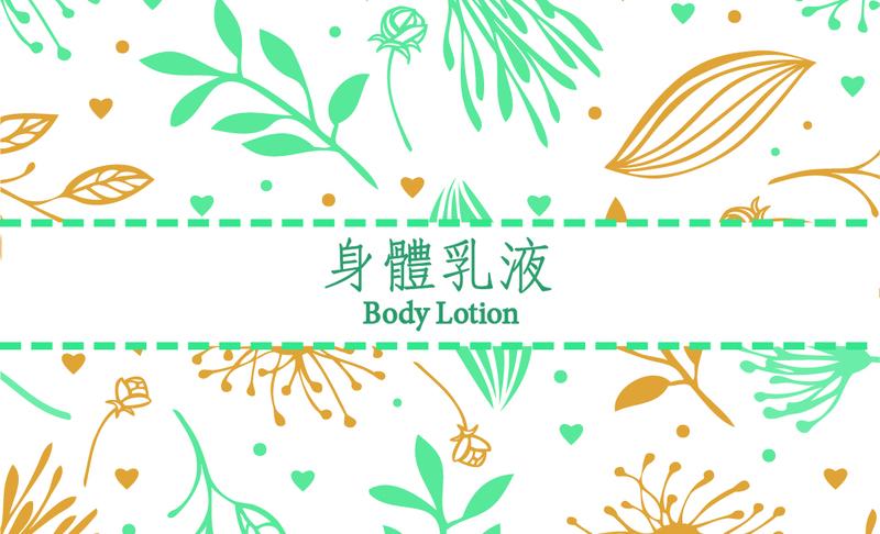 身體乳液貼紙-20張(B02)