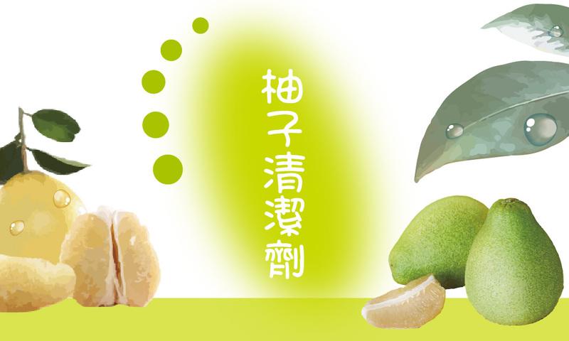 柚子清潔劑貼紙-20張(B06)