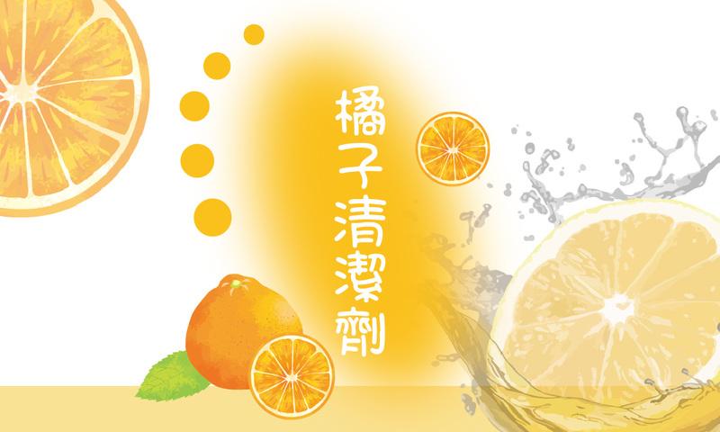 橘子清潔劑貼紙-20張(B05)