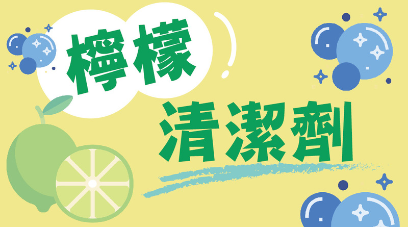檸檬清潔劑貼紙-20張(B09)