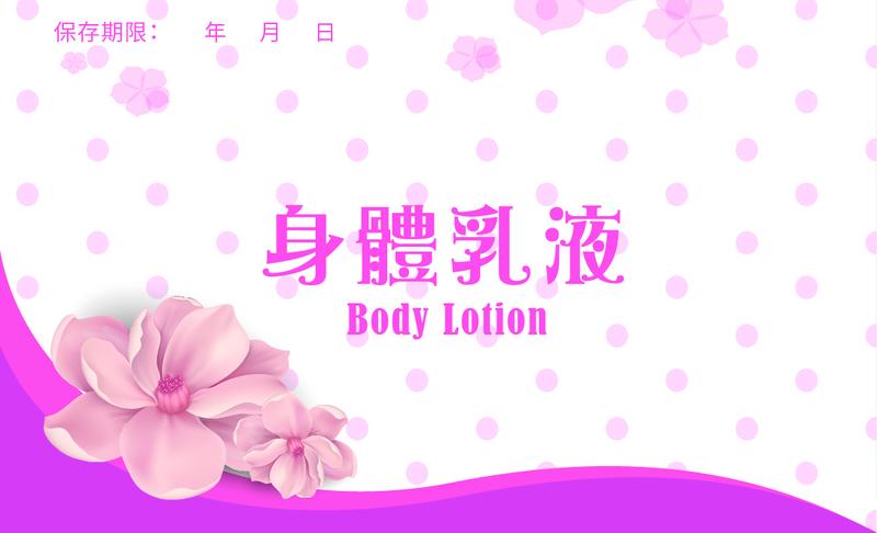 身體乳液貼紙-20張(B01)